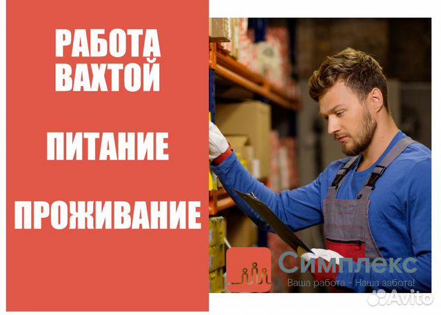 Вахта для девушек без опыта работы москва работа вахтой в забайкальском крае для девушек