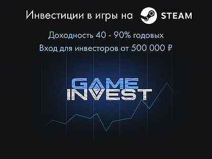 Ищем инвесторов в бизнес: 40-90 пр./годовых. Залог