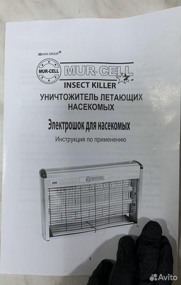 Электрошок от насекомых  89287797071 купить 4