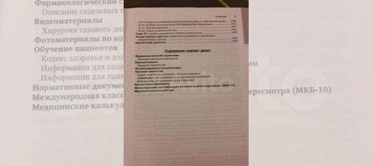 Национальное руководство по гинекологии купить в Санкт-Петербурге ...