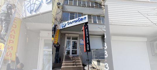 Вакансия Администратор в стоматологию в Самарской области | Работа | Авито