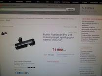 Профессиональные сканеры Martin Roboscan pro218