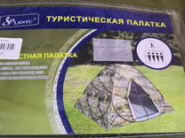 Палатка туристическая. Автомат