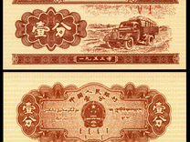 Китай 1953 год набор 3шт