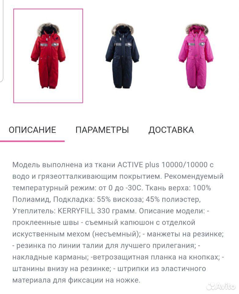 Зимний комбинезон kerry 3 года 98  89132194162 купить 3