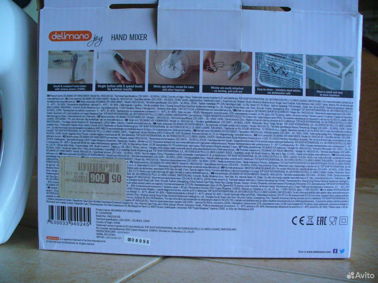 Миксер ручной бытовой 89877130960 купить 3