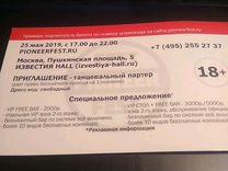 Билеты на pioneerfest