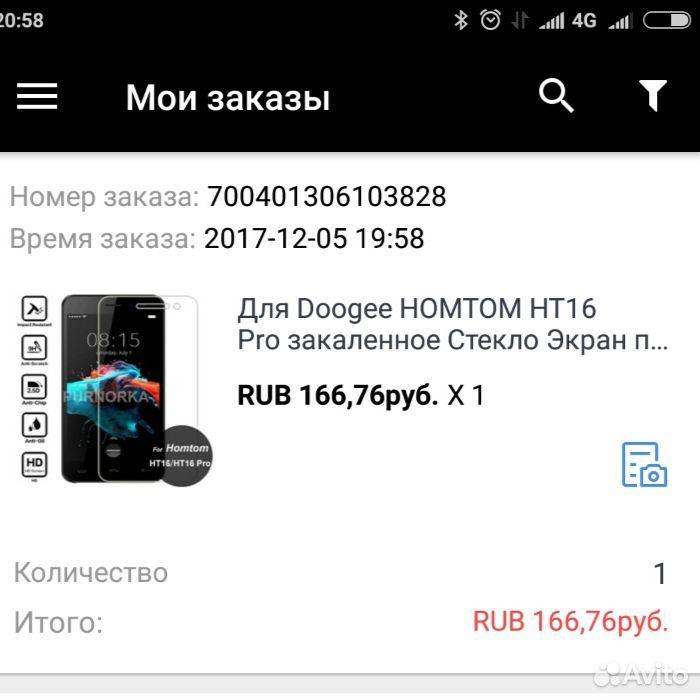 Защитное стекло  89969539940 купить 1