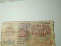 500 рублей (1992.г).(С.С.С.Р.)