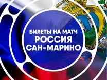 Билеты Россия - Сан-Марино 8 июня