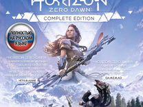 Horizon zero dawn(обмен)
