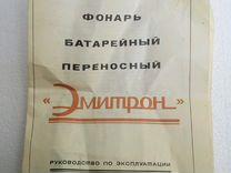 Фонарик подводный и на суше (метро Новогиреево)