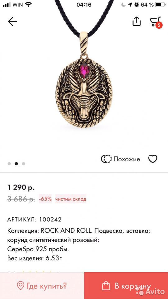 Кулон  89780106636 купить 2