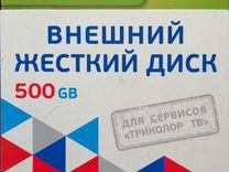 Внешний жесткий диск USB 3.0 Toshiba 500 Гб