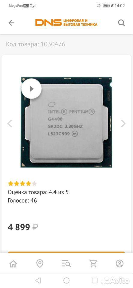 Процессор  89940138680 купить 1