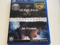 Heavy rain + Beyond: Two Souls для ps4