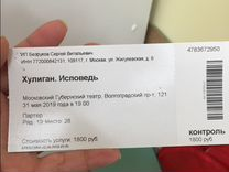 Билеты на Безрукова