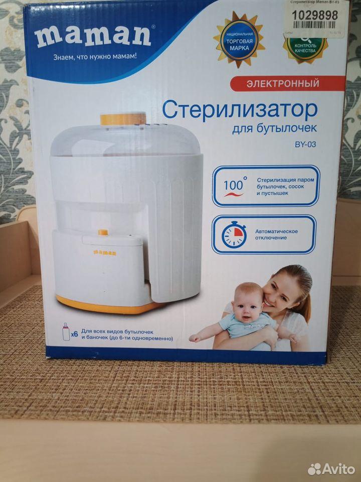 Стерилизатор для бутылочек и пустышек Maman BY-03  89619775672 купить 1