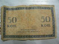 50 копеек (Царских времен)