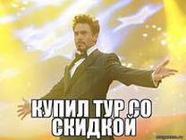 Сочи, Крым+отель из Магнитогорска