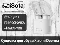 Сушилка для обуви Xiaomi Deerm