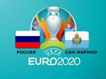 Билеты Россия-Сан-Марино С230,С138,А209 сектора