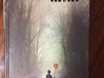 Книга «Оно» Стивен Кинг около 1500 страниц