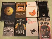Книги Бориса Акунина