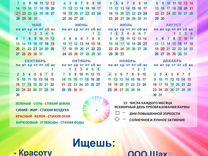 Календарь на 2019 год. Эксклюзив