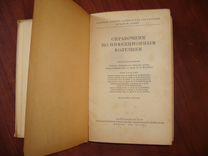 Ионин И.Д. 1944 г. Справочник по инфекционным боле