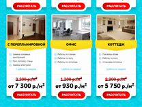 Ремонт и отделка квартир + Директ