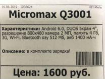 Micromax Q3001 (на Дмитриева)