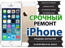 Запчасти+Ремонт iPhone 4s/5/5s/5c/6/6s/7 в наличии